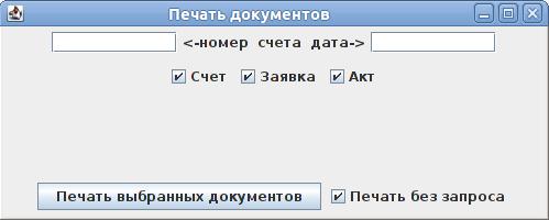 Форма для выбора нужных документов при печати