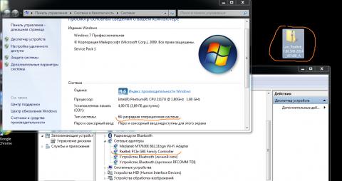 Драйвер сетевого адаптера Realtek для ASUS X552CL